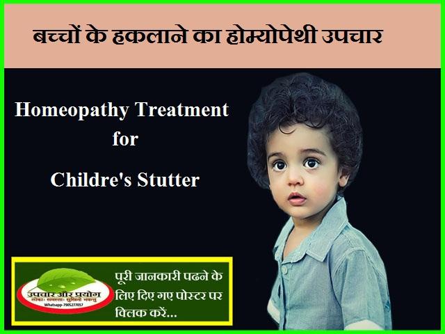 बच्चों के हकलाने का होम्योपेथी उपचार