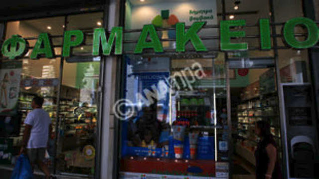 Στο ΣτΕ το σχέδιο Προεδρικού Διατάγματος για τους όρους χορήγησης αδειών φαρμακείων