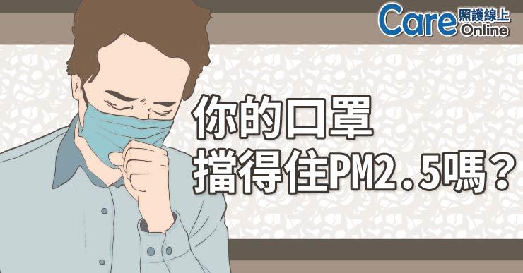 口罩擋得住PM2.5嗎?