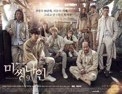 Download Drama Korea Missing Nine (2017) Subtitle Indonesia