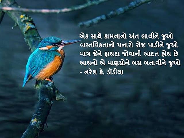 एक साथे कामनानो अंत लावीने जुओ Gujarati Muktak By Naresh K. Dodia