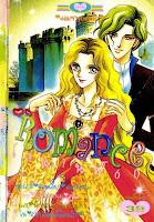 อ่านการ์ตูนออนไลน์ Romance เล่ม 60