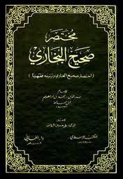 تحميل كتاب صحيح البخاري كامل pdf