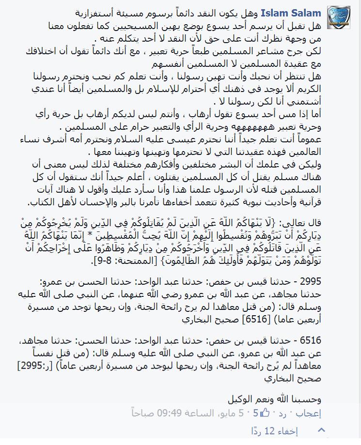 d6298dd18 تهرب رشيد الثالث من مناظرة الشيخ أبو عمر الباحث وكشف كذبه | مدونة ...