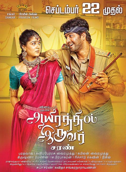 Humshakal Khiladi (Aayirathil Iruvar) 2019 Hindi Dubbed 720p