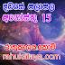 රාහු කාලය | ලග්න පලාපල 2020 | Rahu Kalaya 2020 |2020-08-15