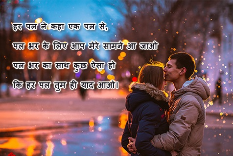 Har Pal रोमांटिक शायरी - Romantic Shayari