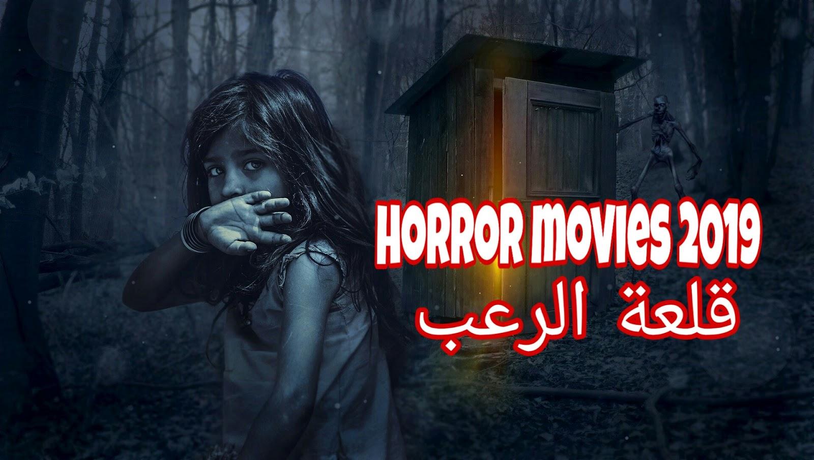 آخر افلام الرعب المدرجة سنة 2019 قصص و احداث واقعية