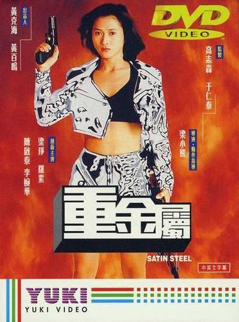 Satin Steel (1994) ταινιες online seires xrysoi greek subs