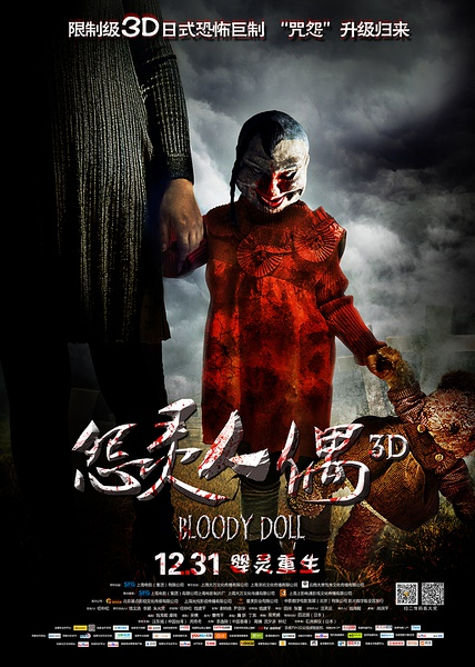 best horror bloody doll 2014 best chinese movie at