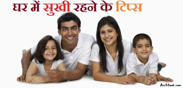 घर में सुखी रहने के टिप्स - Tips to be happy at home in Hindi