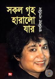 সকল গৃহ হারালো যার - তসলিমা নাসরিন Sokol Griho Haralo Jar - Taslima Nasrin