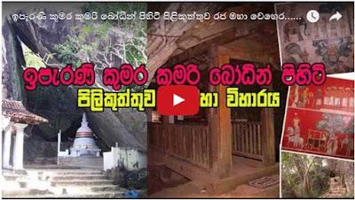 http://video.lakdivanews.com/2016/09/pilikuththuwa-rajamaha-viharaya.html