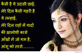 Sad Girl In Love Hindi SMS