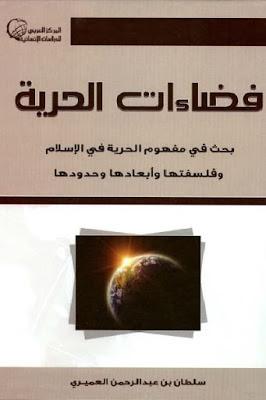 فضاءات الحرية بحث في مفهوم الحرية في الإسلام وفلسفتها وأبعادها وحدودها pdf سلطان العميري