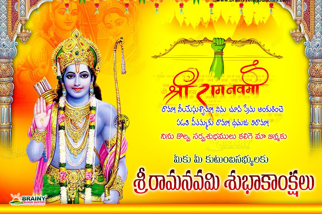 sri ramanavami greetings in telugu, lord rama hd wallpapers free download, sri rama chandramurthy images with greetings in telugu
