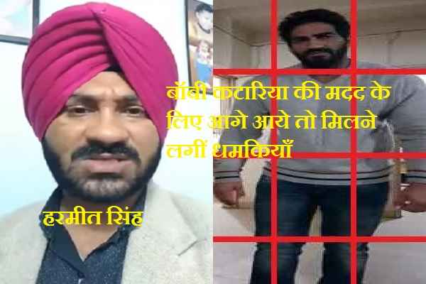 harmeet-singh-threatened-for-helping-bobby-kataria-exposed-his-torture