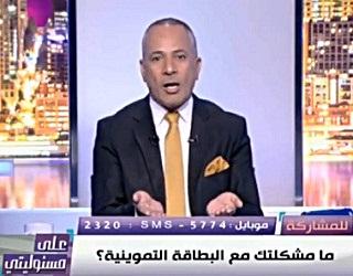 برنامج على مسئوليتي حلقة الأربعاء 2-8-2017 مع أحمد موسى - وزارة التموين