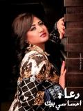 Doaa Rashwan-E7sasy Beek
