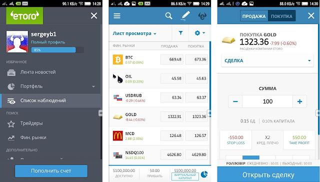 еТоро Мобильное приложение
