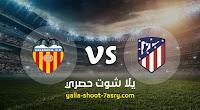 موعد مباراة اتليتكو مدريد وفالنسيا اليوم السبت بتاريخ 19-10-2019 في الدوري الاسباني