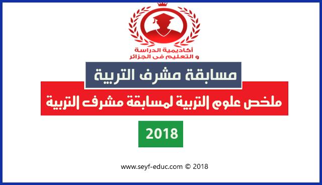 ملخص علوم التربية لمسابقة مشرف التربية 2018