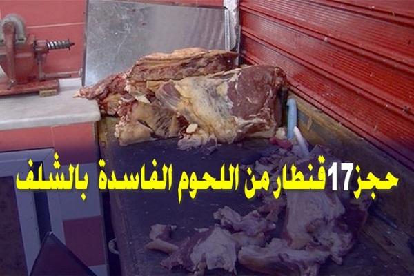 حجز 17 قنطار من اللحوم الفاسدة كانت موجهة للأسواق بالشلف