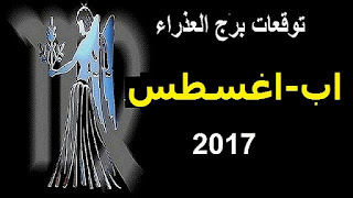 توقعات برج العذراء لشهر اب- اغسطس 2017