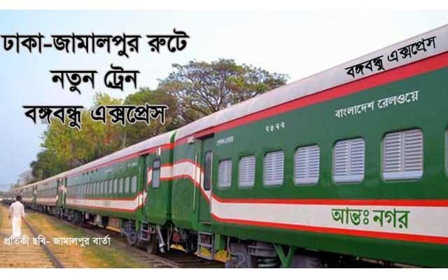 ঢাকা-জামালপুর রেলপথে নতুন ট্রেন 'বঙ্গবন্ধু এক্সপ্রেস'