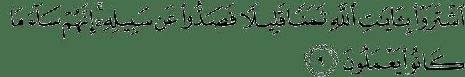 Surat At Taubah Ayat 9