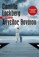 http://www.culture21century.gr/2015/11/camilla-lackberg-book-review.html