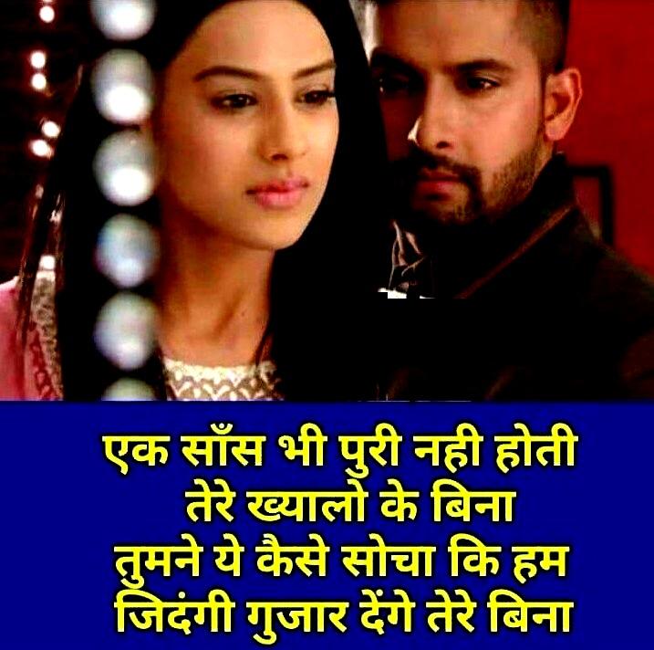romantic love shayari in hindi for him