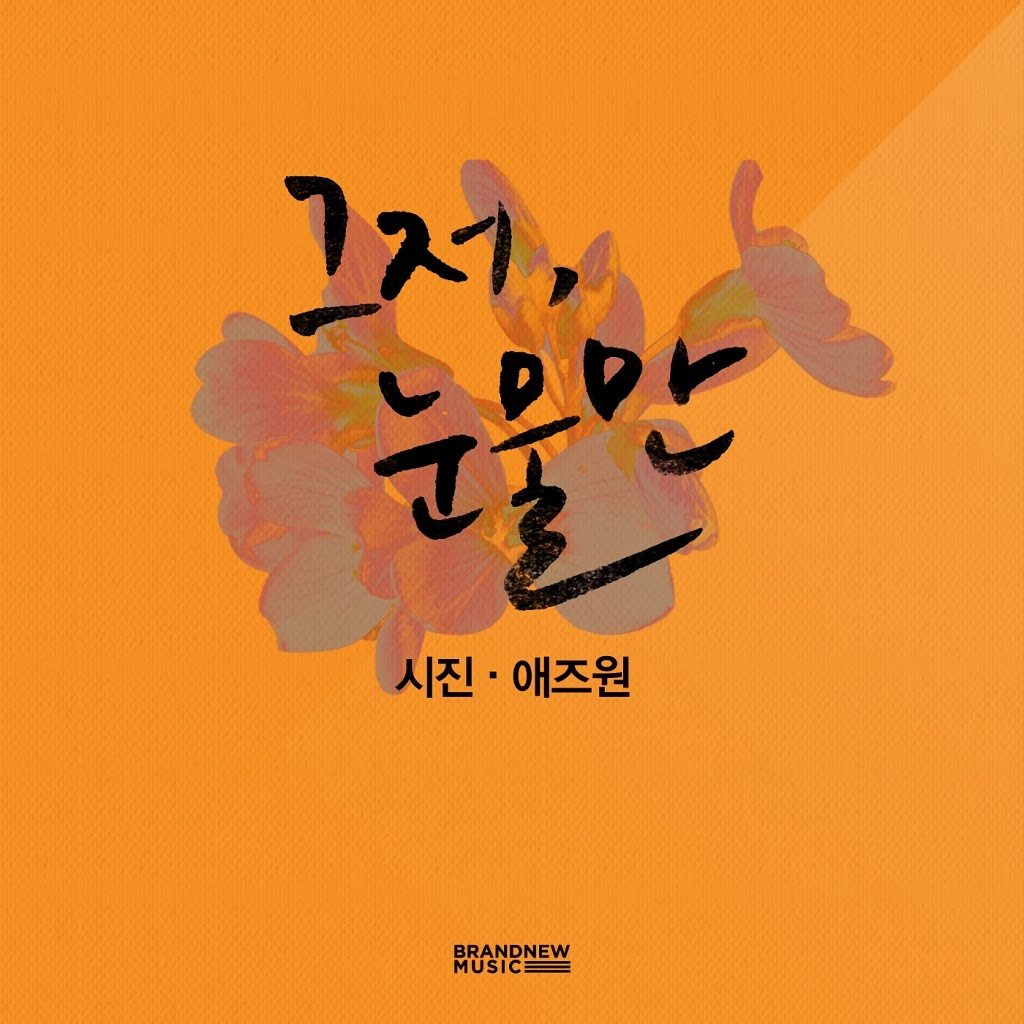 [Single] N-Sun, As One – Just Tears