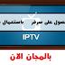 كيفية الحصول على سرفر IPTV متجدد تلقائيا باستعمال هاتفك مجانا