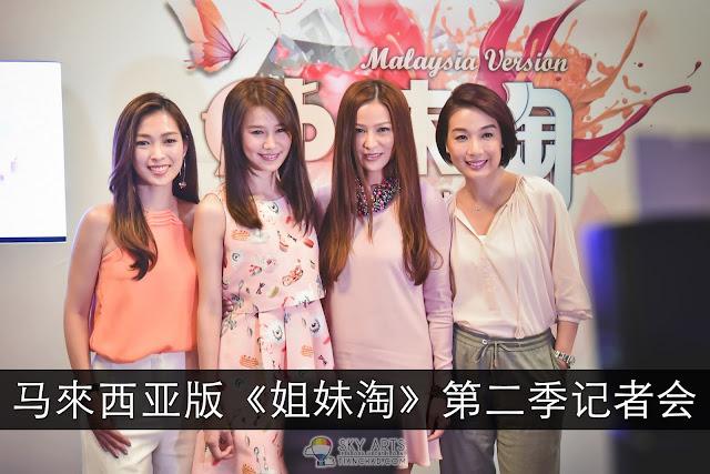 [记者会] 马來西亚版《姐妹淘》All Things Girl 第二季马来西亚版《姐妹淘》第二季,即将于9月3日,晚上9点,于Astro华丽台(频道311 and HD频道310)以及翡翠台(频道326)同步播出。