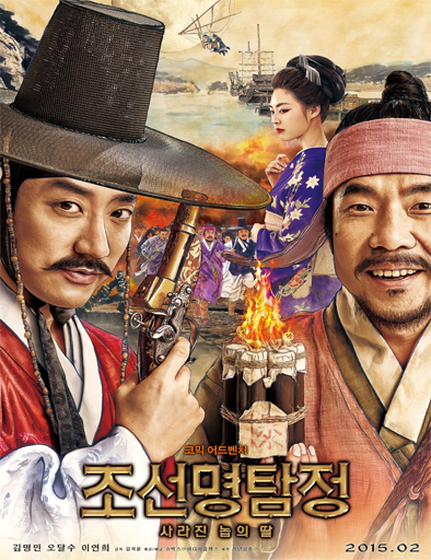 Ver Detective K: Secret of the Lost Island (2015) Online