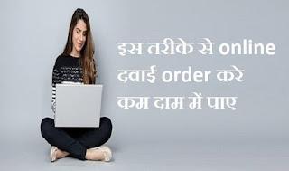 online medicine kaise kharide