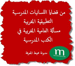مسألة العامية المغربية في الكتب المدرسية