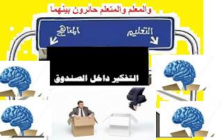 تطوير التعليم,مؤتمر التعليم,وزارة التربية والتعليم,ادارة بركة السبع التعليمية,الخوجة,الحسينى محمد
