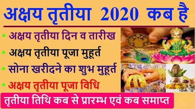अक्षय तृतीया 2020:इस मुहूर्त में करें अक्षय तृतीया की पूजा, जानें विधि, मंत्र एवं महत्व-Akshaya Tritiya 2020