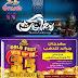 عروض جراند مول هايبرماركت قطر Grand Mall Qatar Offers 2018 حتى 30 مايو