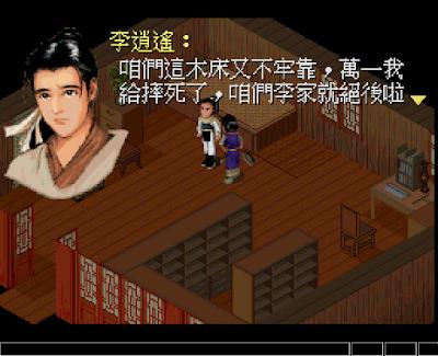 【SS】仙劍奇俠傳繁體中文版+攻略,經典奇幻武俠角色扮演RPG!