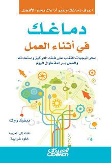 كتاب دماغك في أثناء العمل