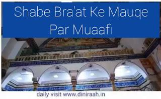 Shabe Bra'at Ke Mauqe Par Muaafi