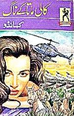 Kali Mata Kay Naag By A Hameed Commando Series Part 3