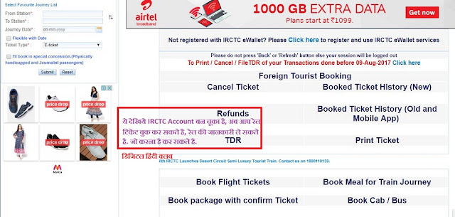 irctc account created sucessfully,