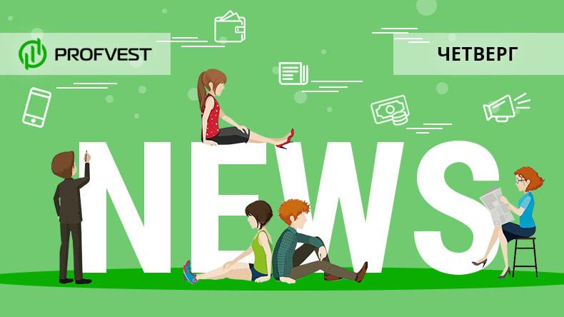 Новости от 05.03.20