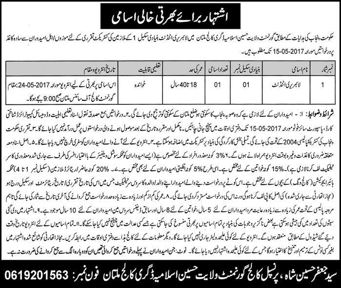 jobs in Wilayat Hussain Islamia Degree College Multan 2 may 2017