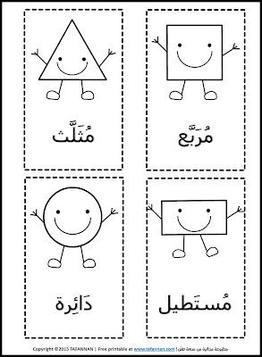 بطاقات الأشكال الهندسية للأطفال مطبوعات تفنن shapes flashcards Tafannan printables