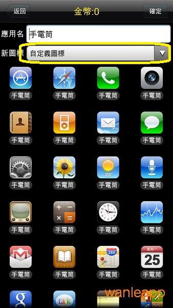 玩樂APP: 手機APP圖示修改-桌面圖標大師篇